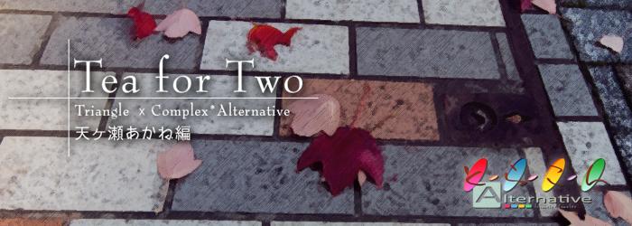 とらこん*Alternative 『Tea for Two』天ヶ瀬あかね編